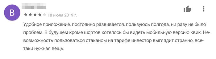 Отзыв на приложение Тинькофф Инвестиции