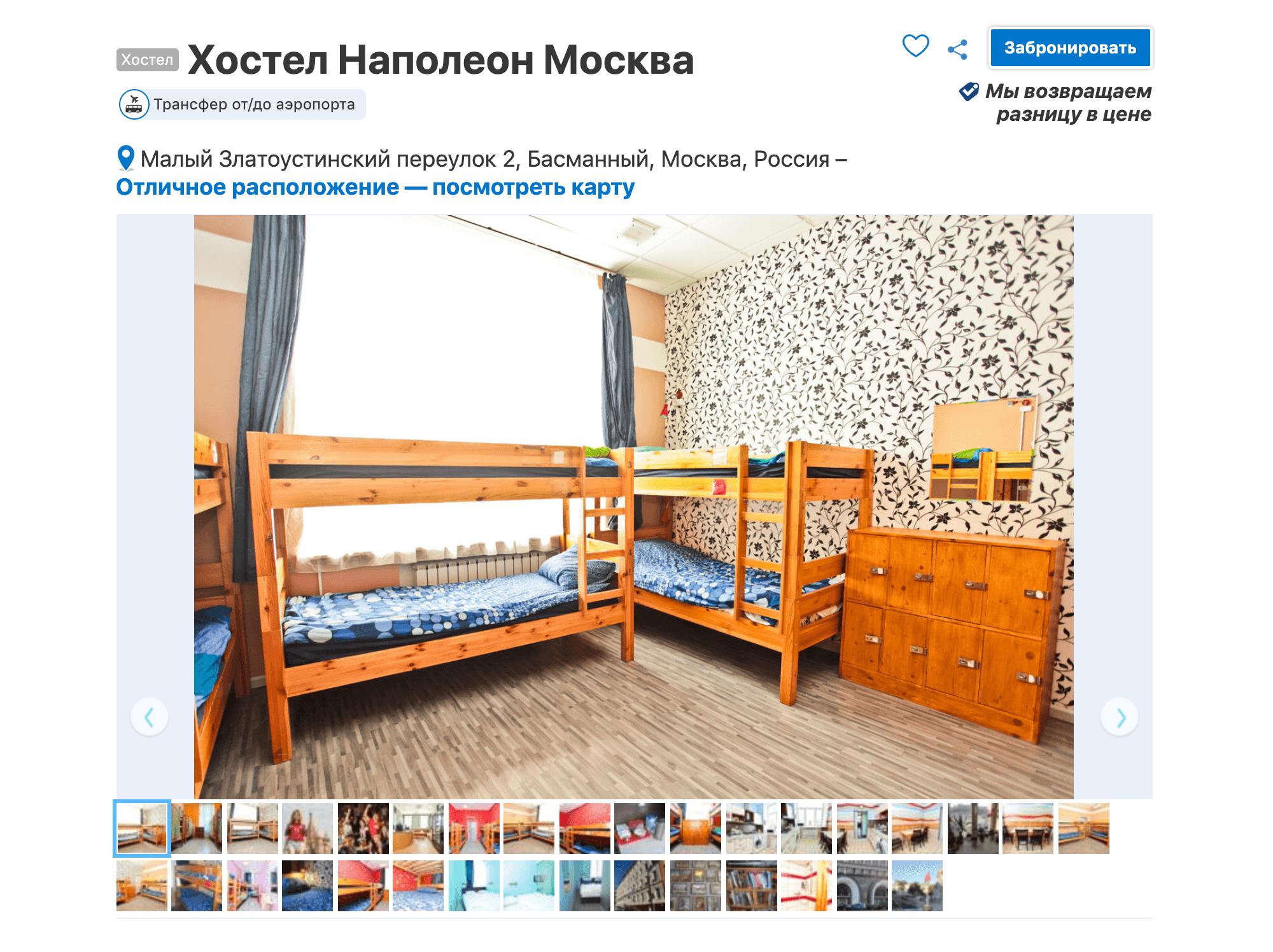 Мой первый хостел. Я спала на верхней кровати справа, белье и полотенце долго не давали, просила раз шесть