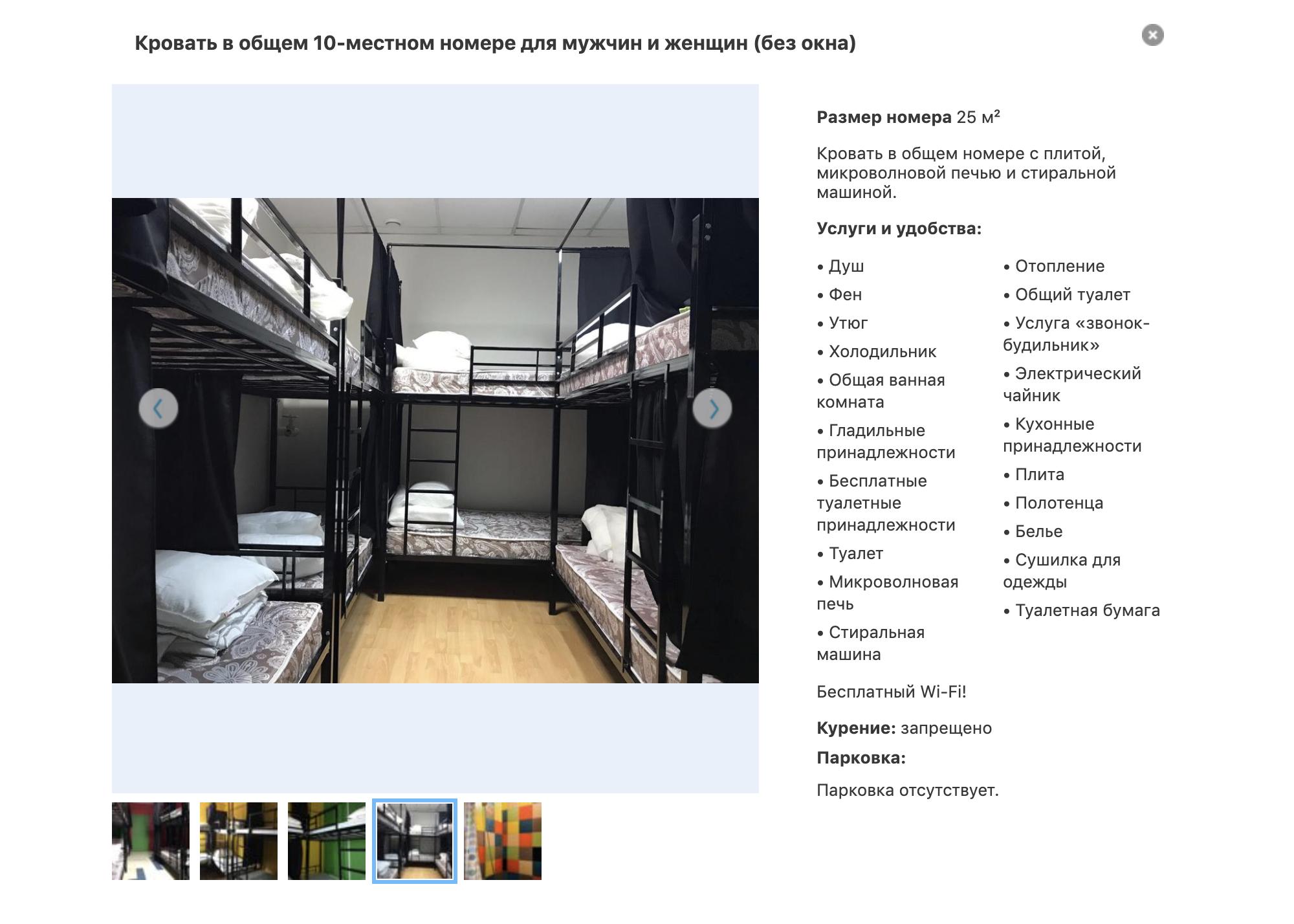 В этом хостеле я прожила год. Сейчас цены в нем уже поменялись, но тогда ночь в 10-местном номере стоила 270<span class=ruble>Р</span>