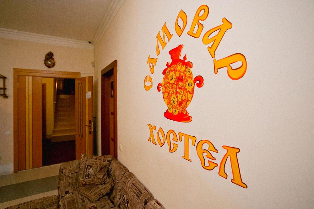 Самовары в хостеле повсюду — они есть почти в каждой комнате