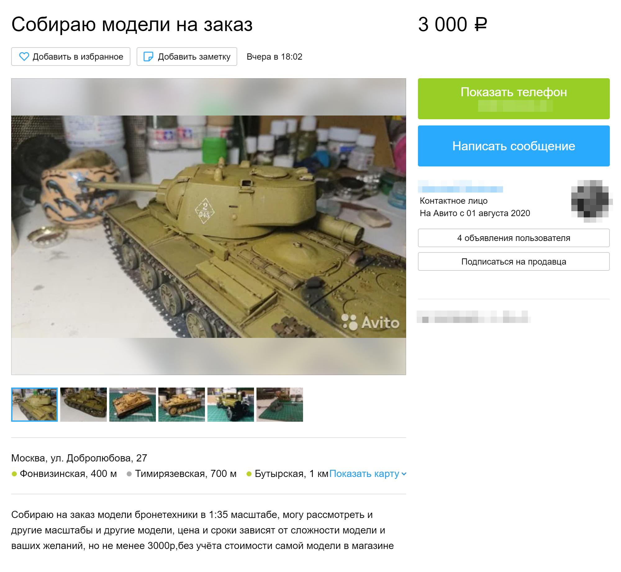 Автор объявления предлагает за 3000<span class=ruble>Р</span> и более профессионально собрать за вас модель