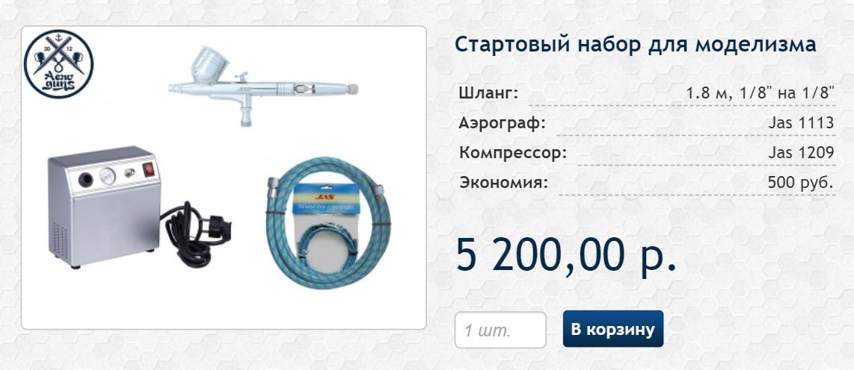 Набор дляначинающих моделистов. Он включает в себя китайский аэрограф Jas, компрессор и шланг. Источник: aeroguns.ru