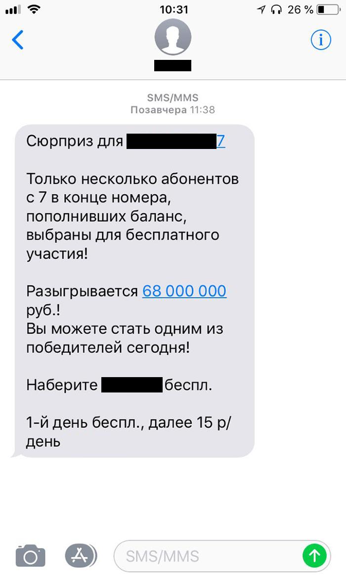 Мошенники через смс