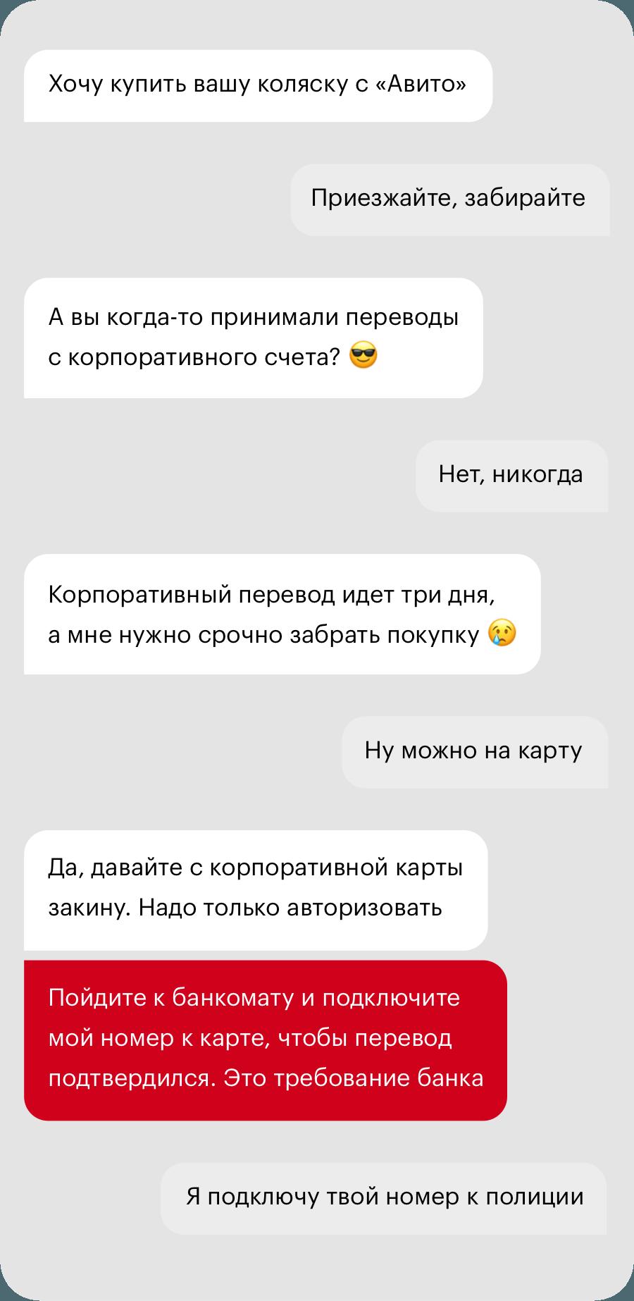 Развод через мобильный банк