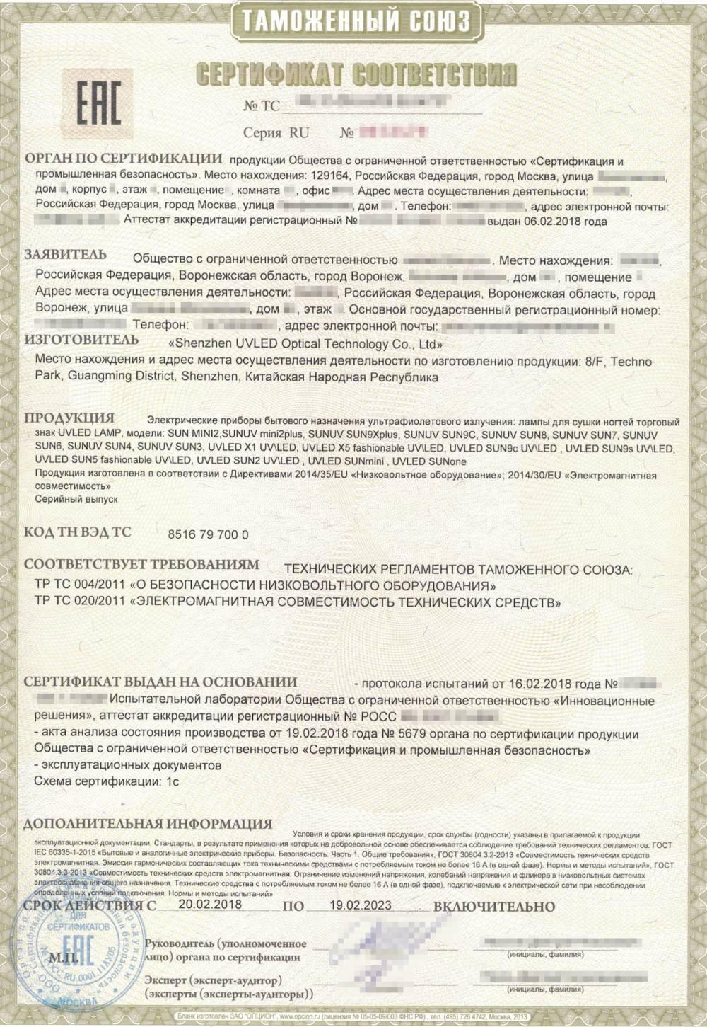 Это сертификат соответствия на лампы. Внижней части документа содержится информация опроведенных испытаниях. Оригиналы протоколов испытаний надо держать присебе: их может запросить таможня приимпорте или Роспотребнадзор припроверке