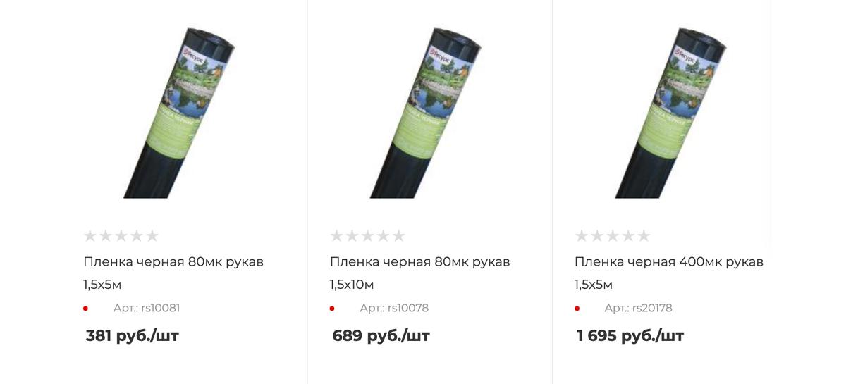 Черная пленка продается в садовых и строительных магазинах, а также на рынках и в интернете. Источник: «ПКП Ресурс»