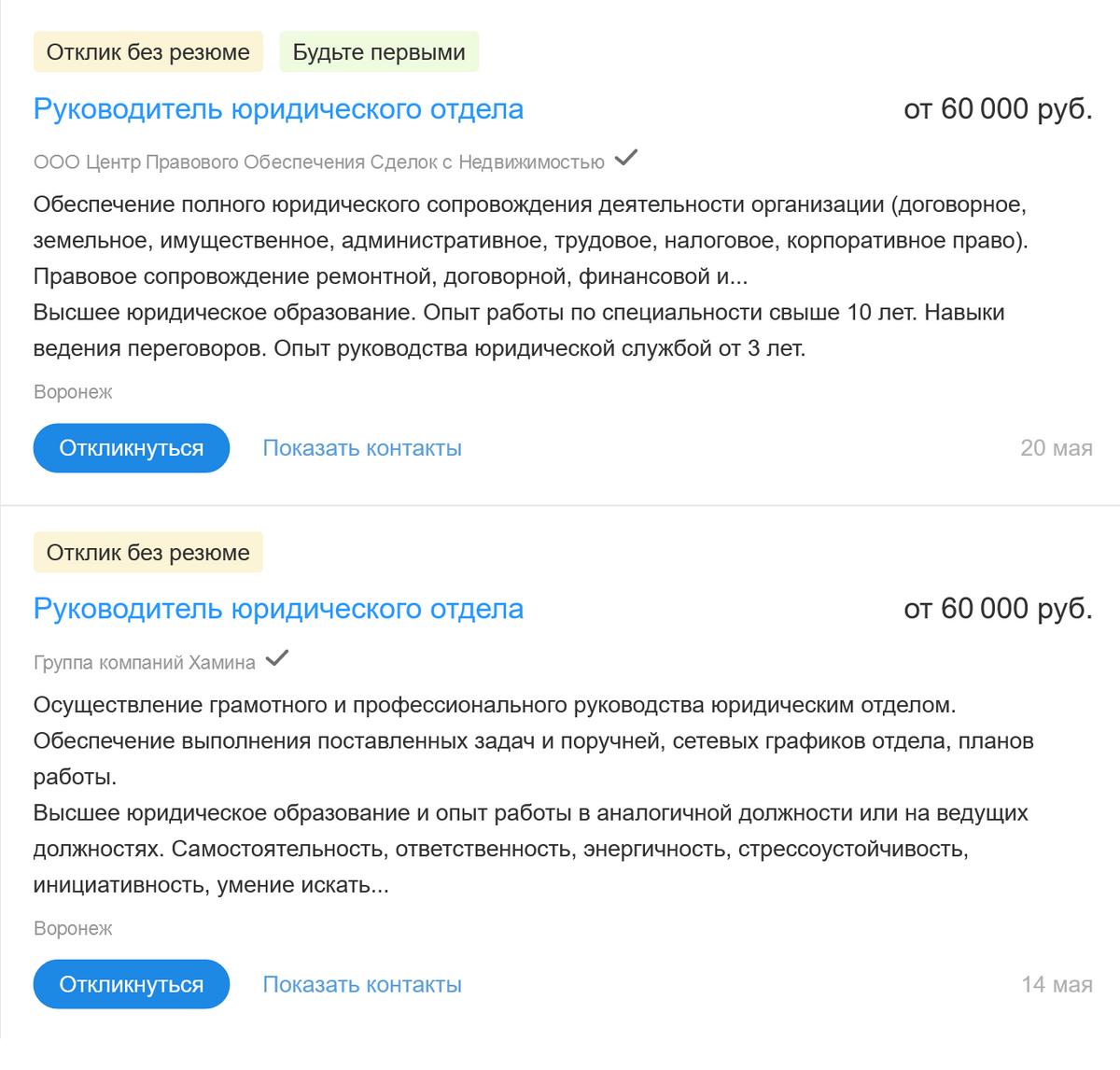 В Воронеже такиеже суммы. Источник: voronezh.hh.ru