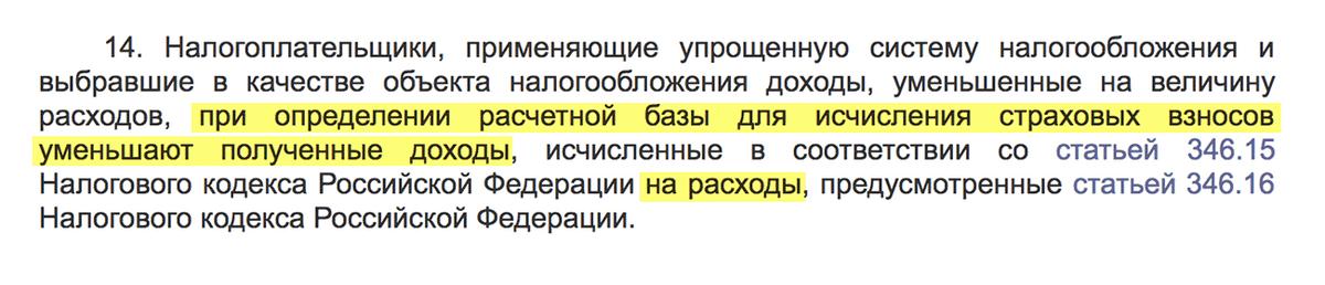 Цитата из письма ФНС, в котором она официально объясняет, как считать страховые взносы. Доходы здесь разрешили уменьшать на расходы