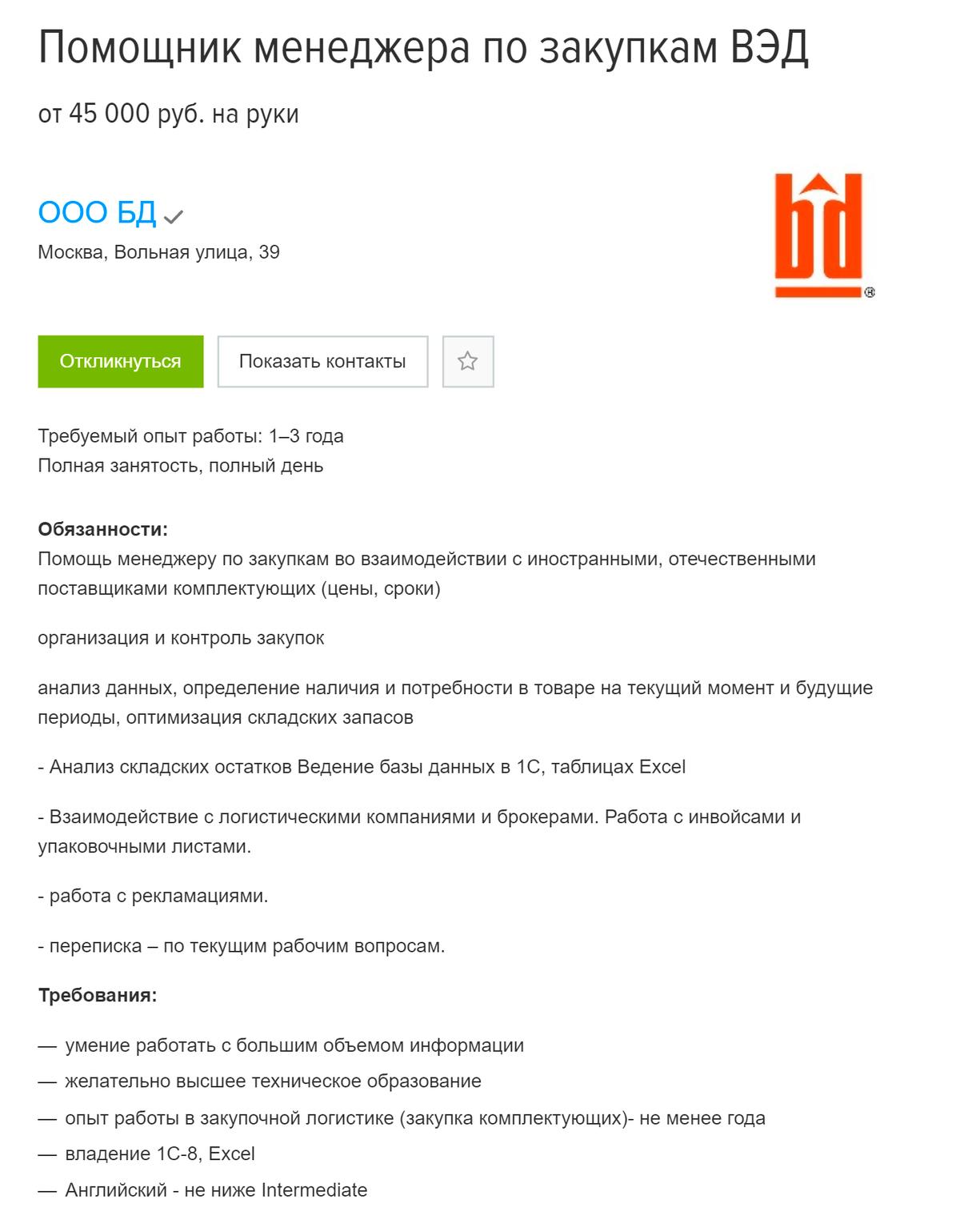 Московская компания ищет помощника менеджера ВЭД на зарплату от 45 000<span class=ruble>Р</span>. С опытом работы от 1 года и хорошим знанием английского языка