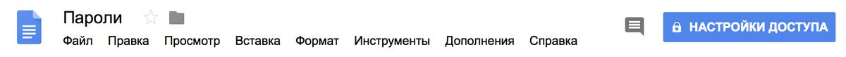 Нажмите кнопку «Настройки доступа», чтобы проверить приватность документа