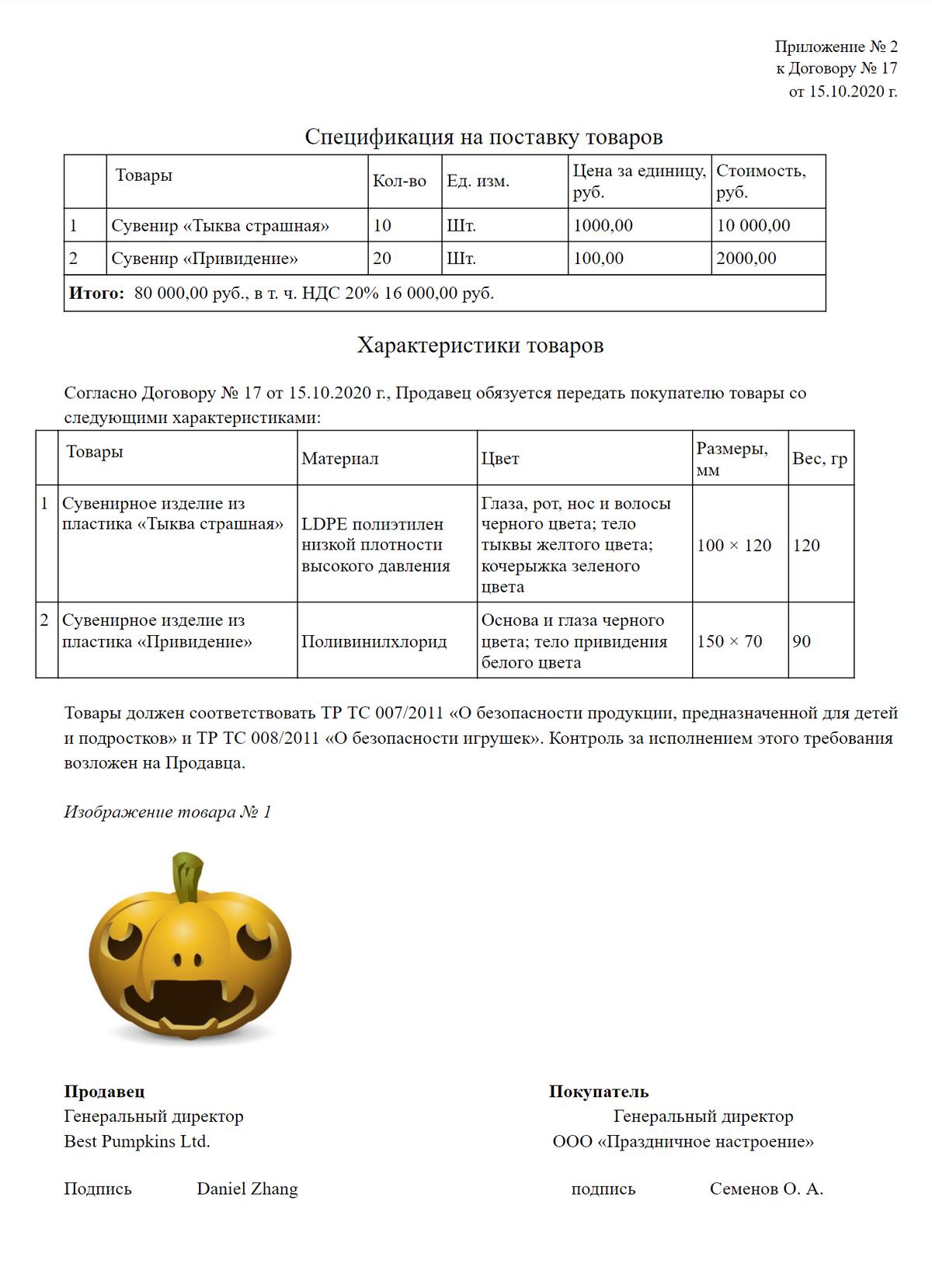 Пример спецификации напоставку, где указаны характеристики сувениров наХеллоуин