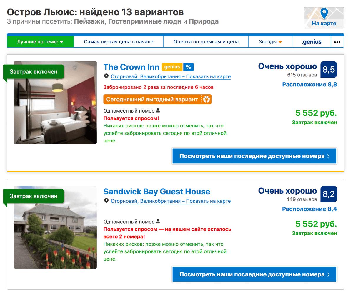 Варианты гостиниц на острове Льюис: номеров дешевле 5000<span class=ruble>Р</span> я не нашел