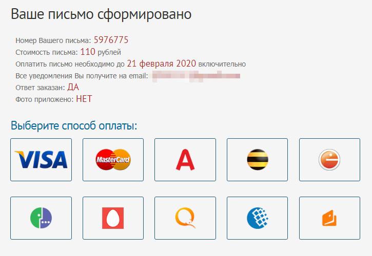 Способов оплаты электронного письма много: банковские карты, кошелек «Киви», «Яндекс-деньги» и другие