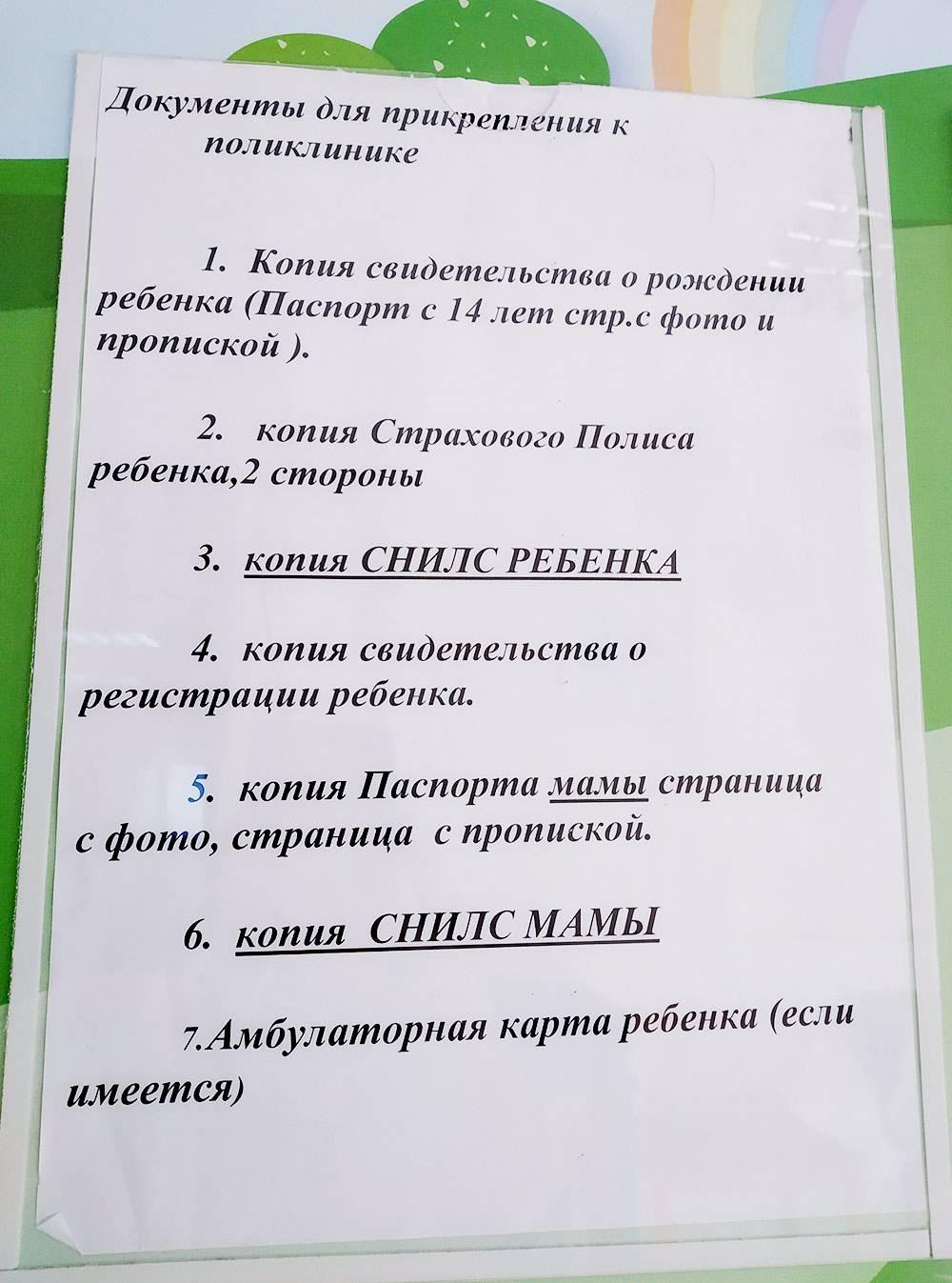 Список документов в одной из поликлиник Московской области. Судя по нему, обычно именно мамы прикрепляют детей к поликлинике. Но копию СНИЛС и паспорта может предоставить тот родитель, который пишет заявление