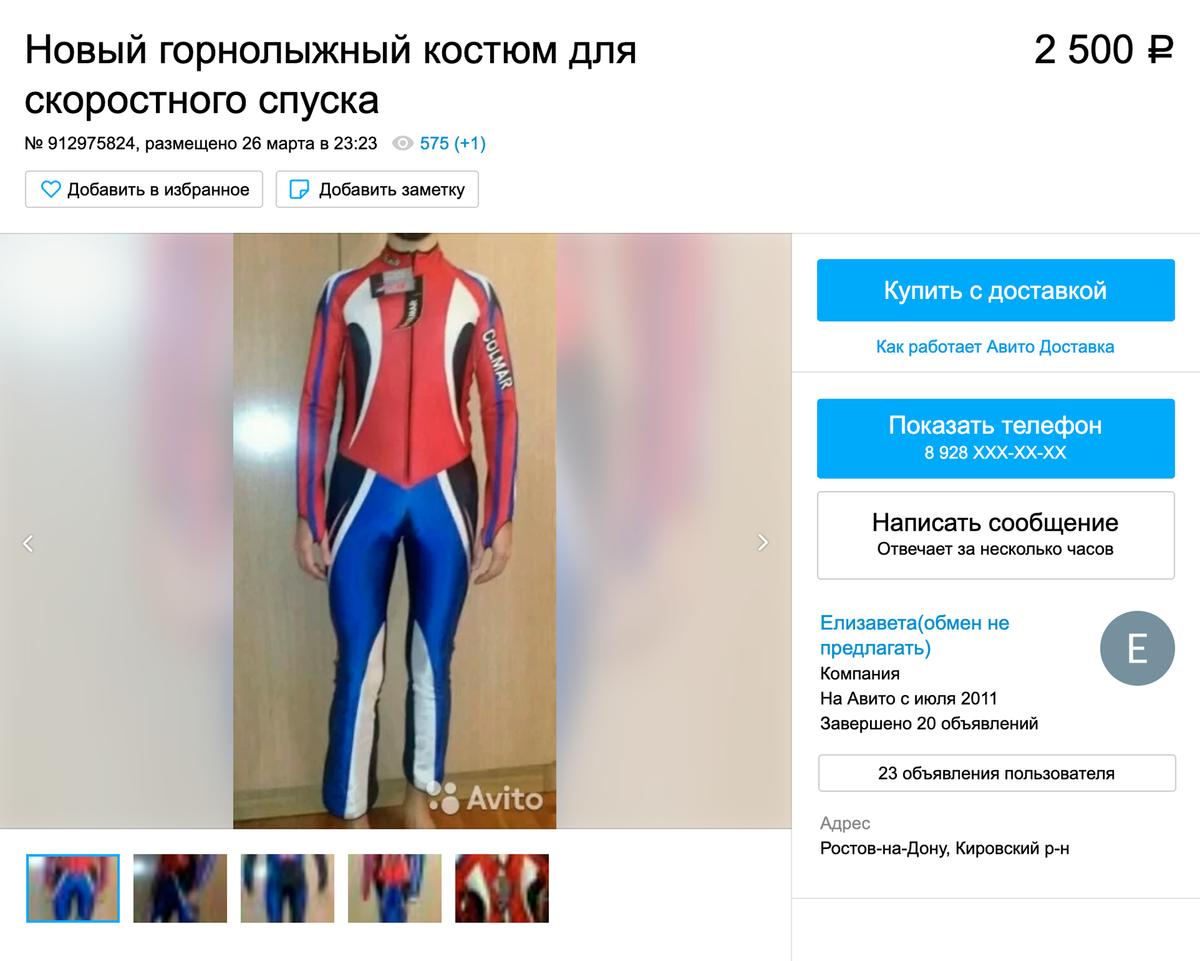 На «Авито» костюм длясоревнований можно купить за 2,5 тысячи рублей