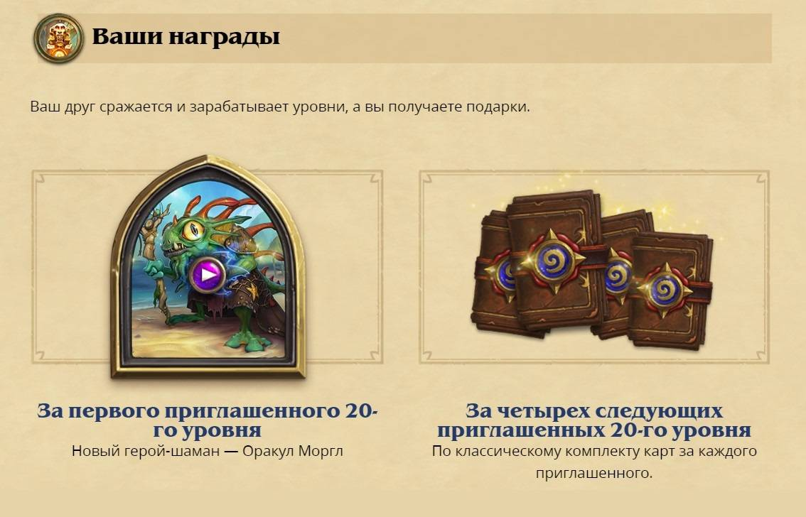 Награды за приглашения друзей в «Хартстоун»