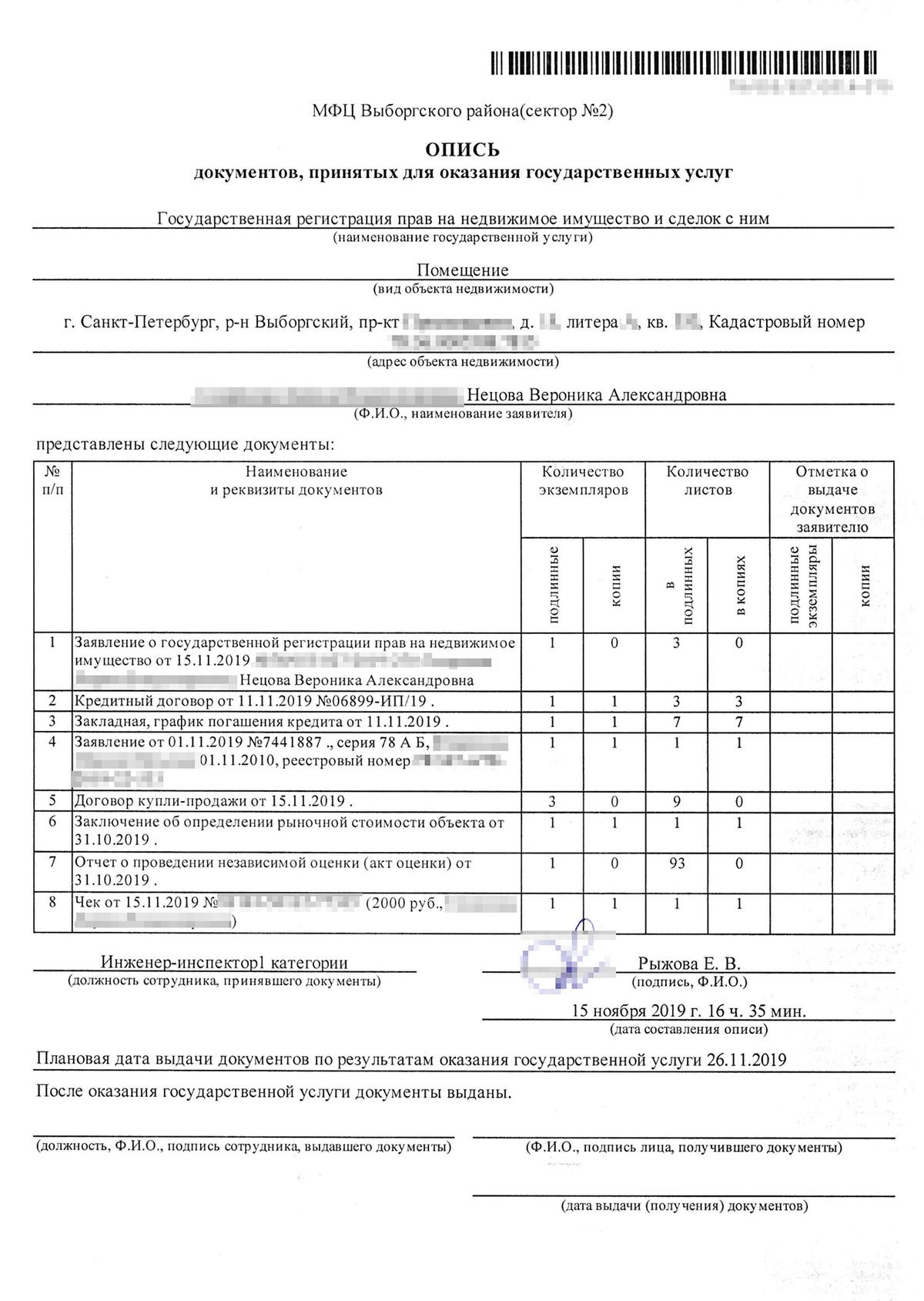 Если подаете документы через МФЦ, вам выдадут опись принятых документов. После перехода права собственности к покупателю с ней нужно прийти в МФЦ и забрать свой экземпляр договора купли-продажи