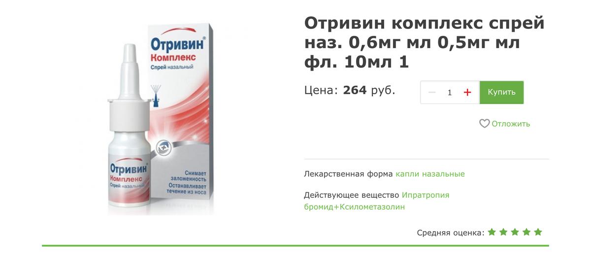 При заказе через сайт аптеки заплатить получится на 35 рублей меньше