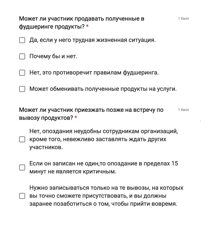 По сравнению с немецким российский тест гораздо легче и короче. Перед тестом есть короткий свод правил, на чтение которого уходит меньше 10 минут