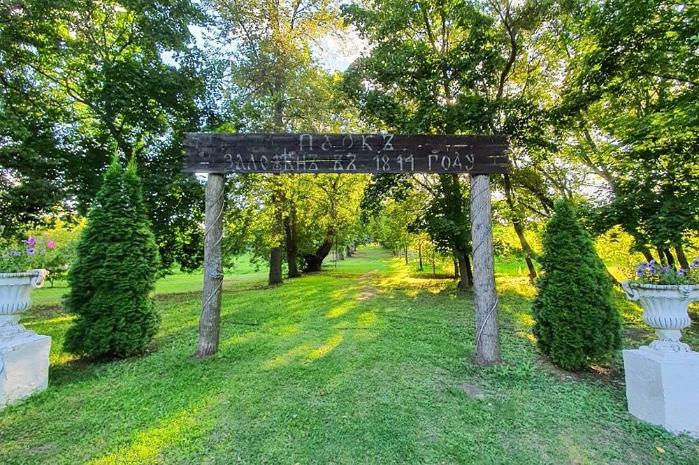 Надпись надвходом в парк гласит, что его заложили в 1814году