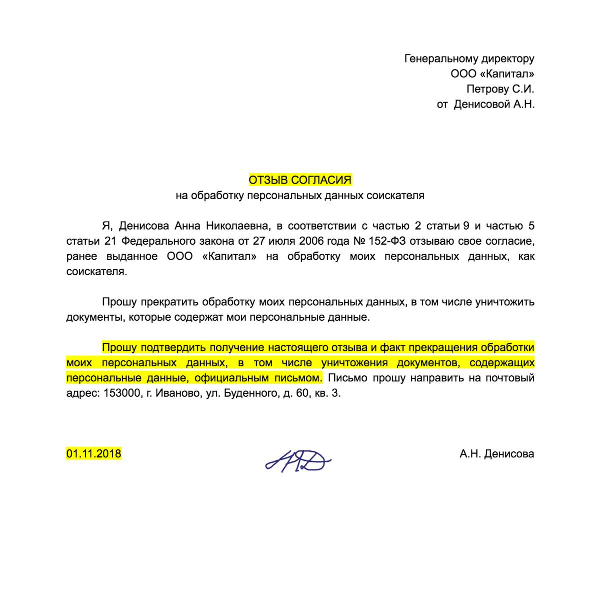 Отзыв согласия на обработку персональных данных соискателя
