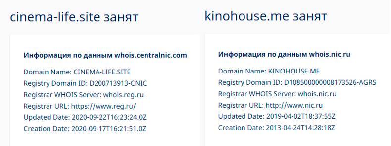 Чтобы узнать, какой сайт был первоисточником изображений, я проверил возраст домена. Мошеннический сайт создан 17сентября 2020года, а сайт честной компании — 24апреля 2013, на семь с половиной лет раньше