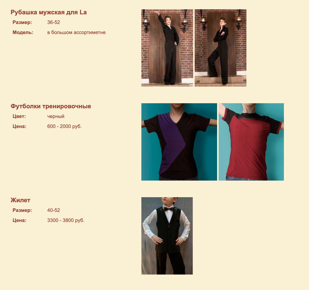 Варианты мужских танцевальных костюмов. Футболки стоят до 2000<span class=ruble>Р</span>, жилет — до 3800<span class=ruble>Р</span>