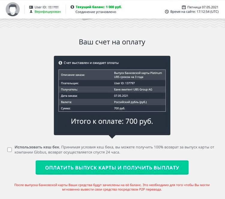 После прохождения верификации у меня потребовали еще 700<span class=ruble>Р</span> за выпуск виртуальной карты. Якобы выплату можно получить только на нее