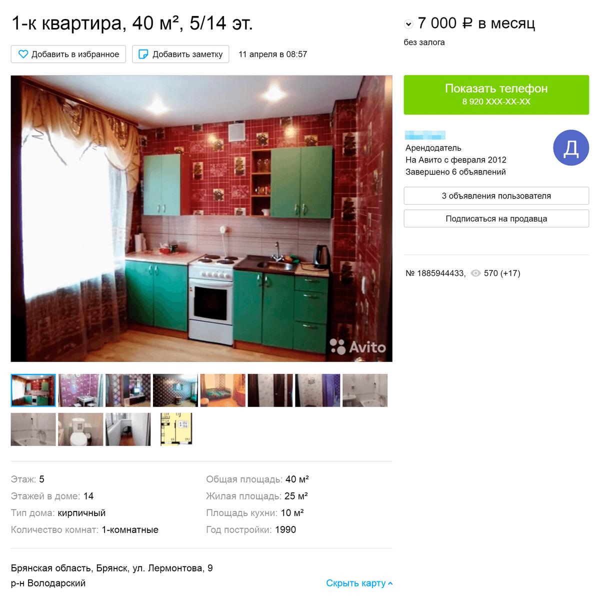 Снять квартиру в Володарском районе недалеко от вокзала можно за 7000<span class=ruble>Р</span> в месяц