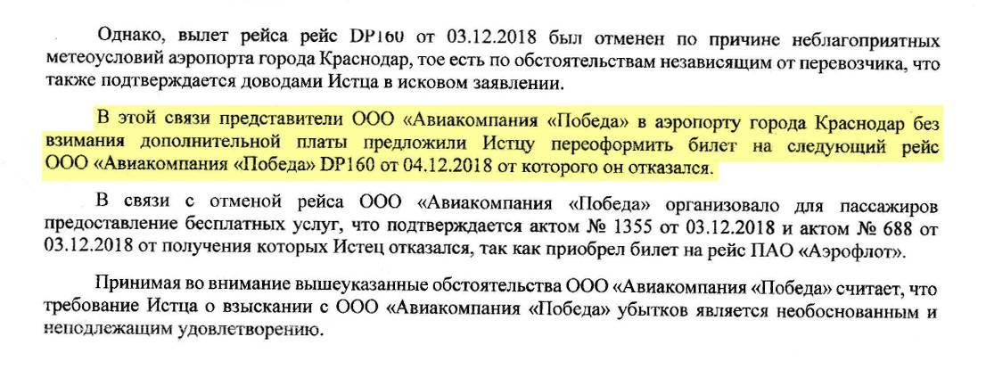 В качестве доказательств авиакомпания предъявила два акта о питании дляпассажиров призадержке рейса