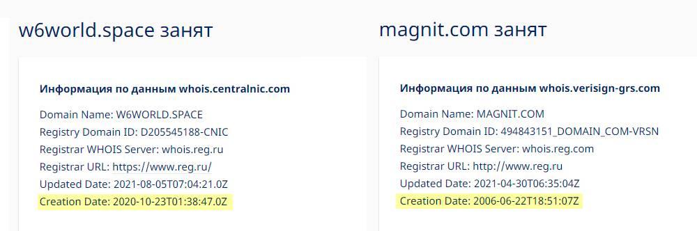 Но мошенников выдает название и возраст домена. Поддельный сайт создан гораздо позже, а его адрес не созвучен названию компании
