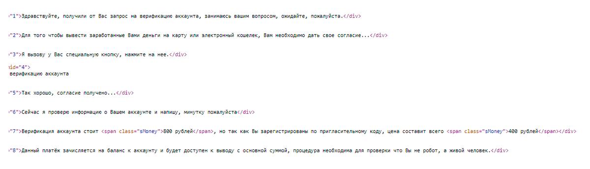 Но на самом деле сообщения никто не печатает, они запрограммированы в коде и появляются сами