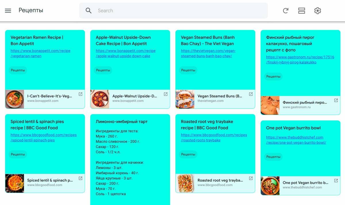 Все рецепты я собираю на специальной доске в «Гугл-кип»