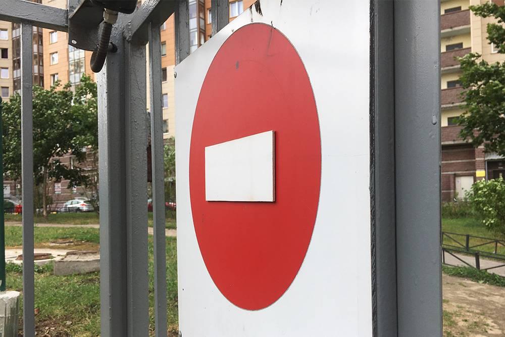 Этот знак явно самодельный: пластиковый, объемный, размер не соответствует госту. Такое народное творчество невозможно согласовать с ГИБДД