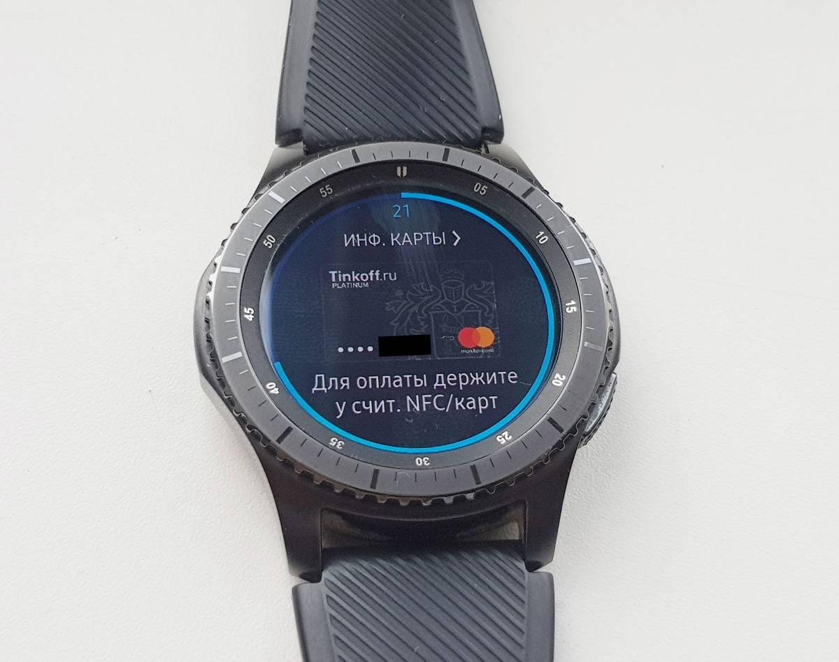 Во время оплаты часы вибрируют и едва слышно пищат