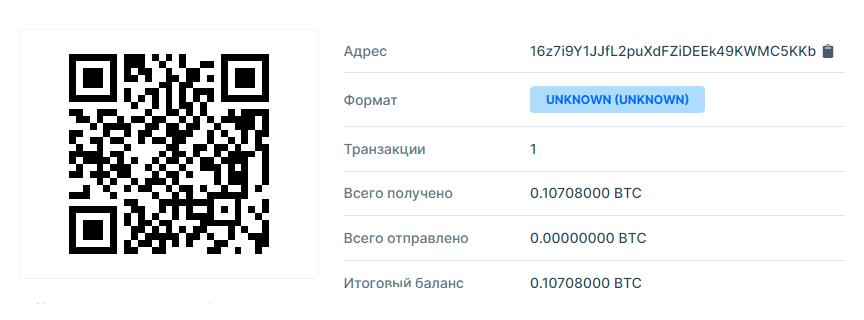 Судя по сервису «Блокчейн-ком», в блокчейне у этого адреса всего одна транзакция: кто-то отправил мошенникам 0,10708 биткоина