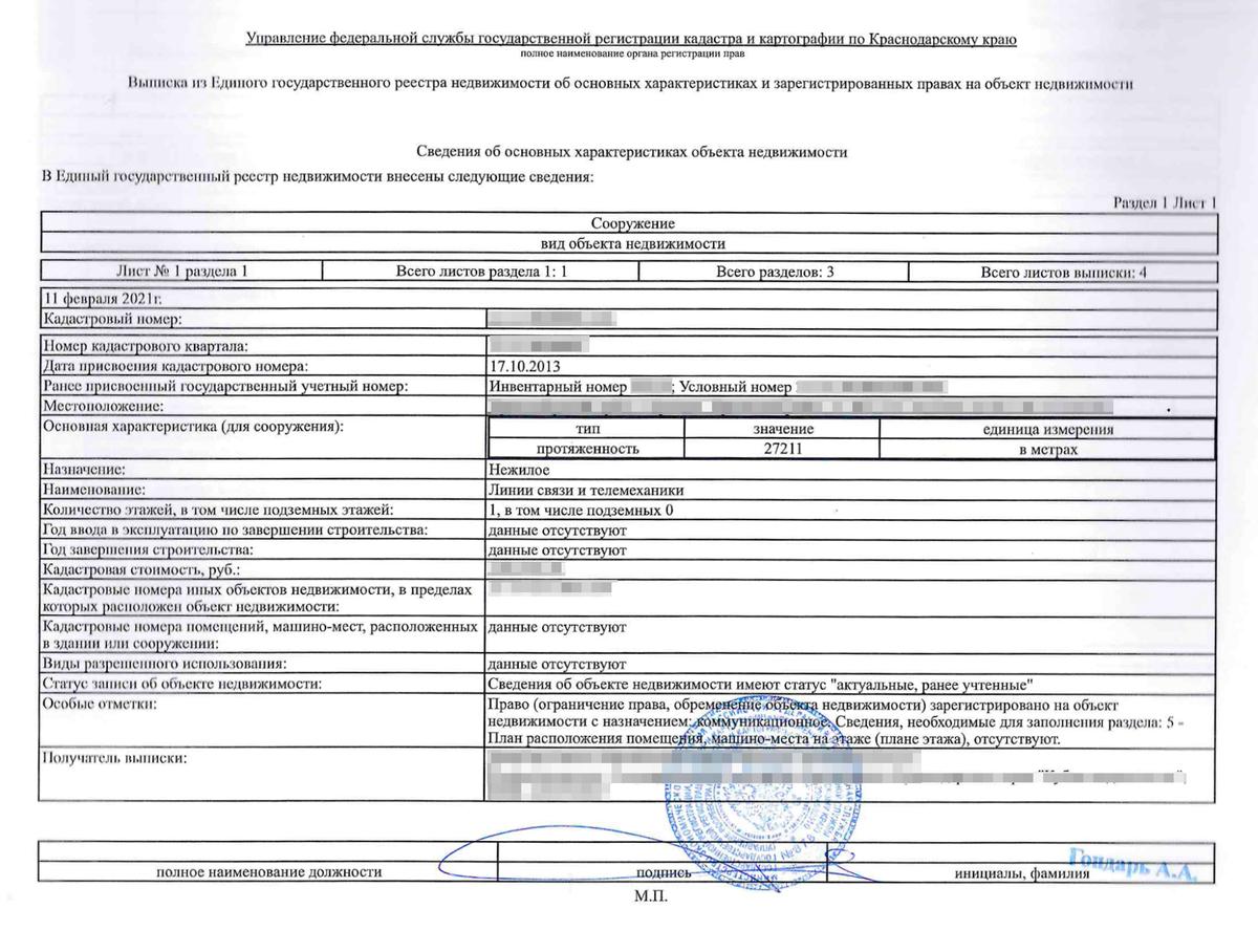 На бумажной выписке должна быть печать Росреестра или МФЦ и подпись ответственного специалиста или регистратора