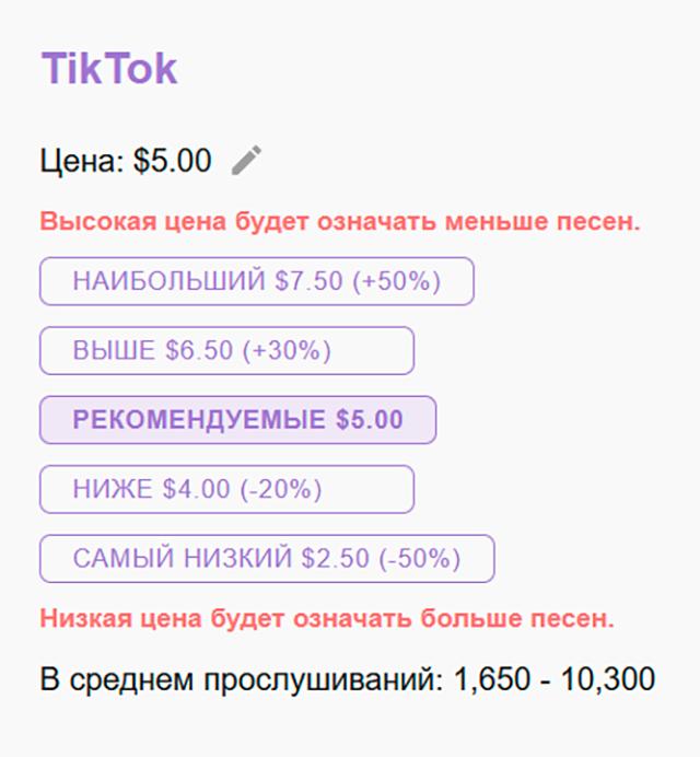 Сервис анализирует канал и предлагает оптимальную цену на рекламу песен. У меня это 5$ (365<span class=ruble>Р</span>). Можно поставить и 6,5$ (474<span class=ruble>Р</span>), и 7,5$ (547<span class=ruble>Р</span>), но тогда предложений будет меньше. А для&nbsp;более популярных блогеров все эти цифры гораздо больше