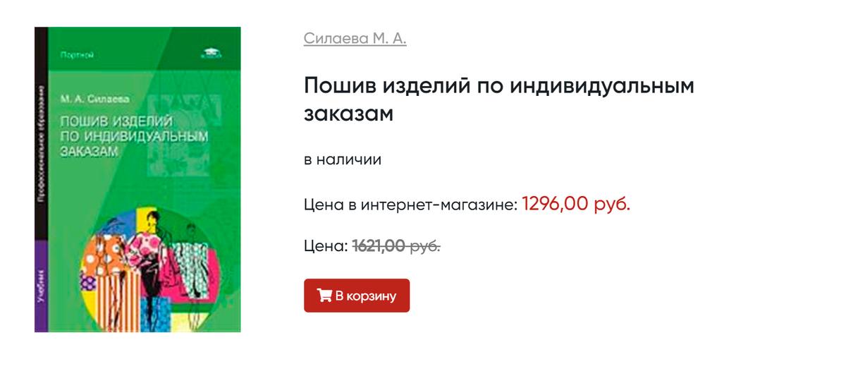 В интернет-магазине «Библио-глобус» учебник по самостоятельному пошиву изделий стоит со скидкой&nbsp;1296<span class=ruble>Р</span>