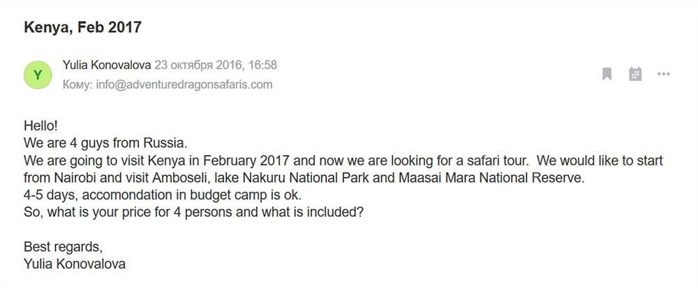 Пример моего запроса в кенийские агентства