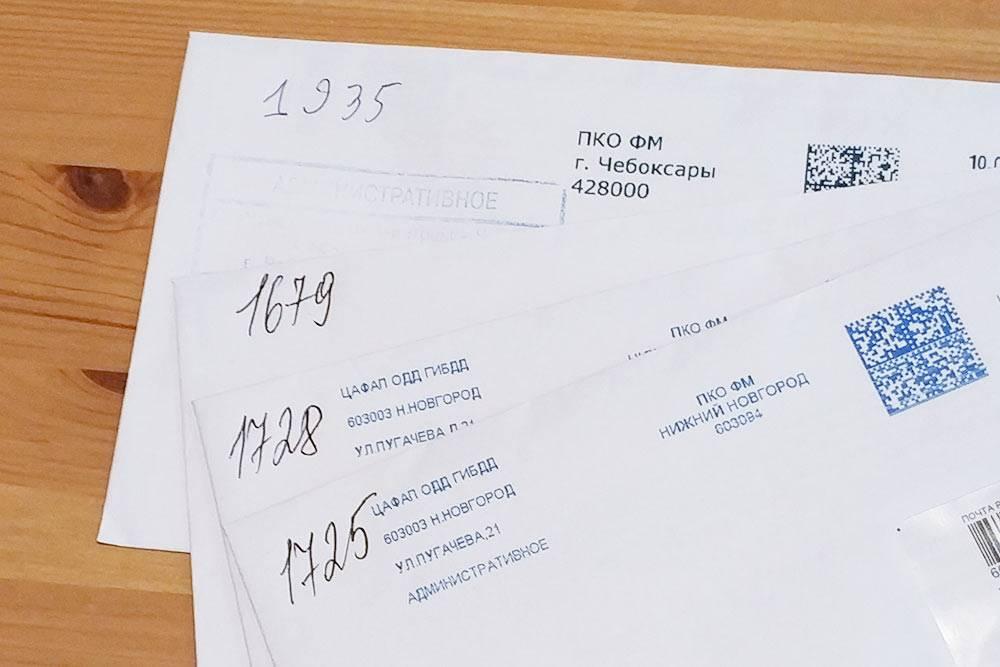 Не понимаю, зачем тратят столько бумаги ради уже уплаченного штрафа в 250<span class=ruble>Р</span>. Если не уплатил через портал госуслуг в заданый срок, тогда и отправьте бумажный вариант