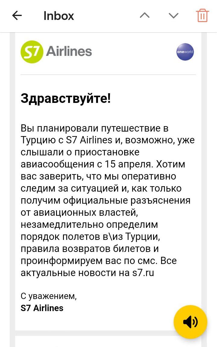 Такое письмо мы получили от авиакомпании