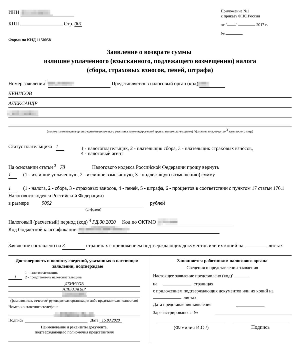 Заявление о возврате излишне уплаченного налога автоматически сформируется после заполнения формы
