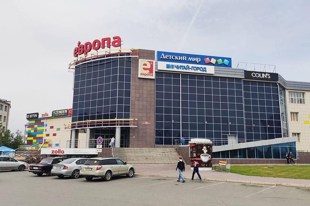 Торговый центр «Европа»