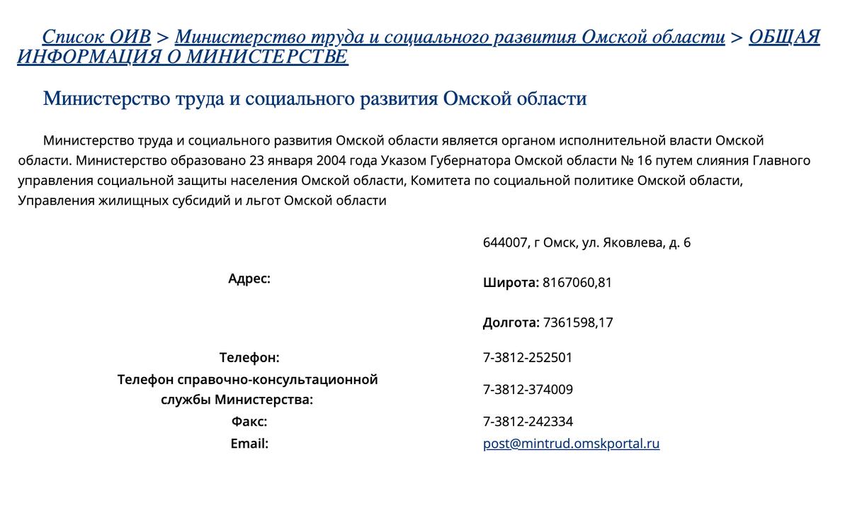 На сайте Министерства труда и соцразвития Омской области дан телефон справочно-консультационной службы. Он же — телефон МФЦ