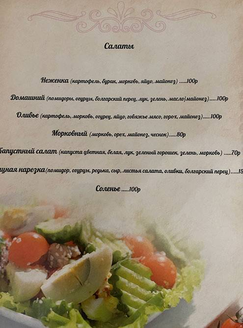 Часть меню из кафе, где мы наелись до отвала за 770<span class=ruble>Р</span>. Порции были большие и сытные