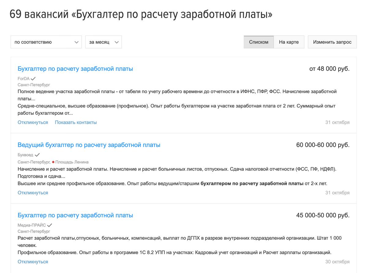 Посмотрите зарплаты специалистов вашего уровня на Hh.ru. Например, бухгалтер по зарплате с опытом работы 3 года в Санкт-Петербурге зарабатывает от 45 до 68 тысяч рублей в месяц. Данные за октябрь 2019 года