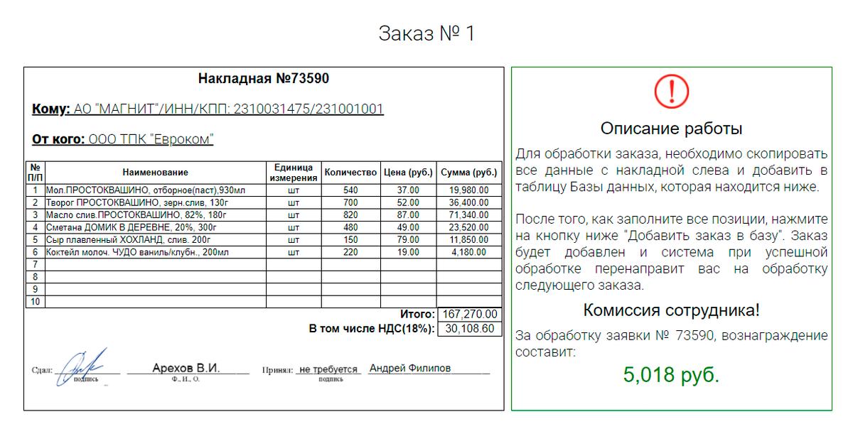 За копирование данных из одной таблицы в другую мне пообещали 5018<span class=ruble>Р</span>. Эти деньги я заработал за минуту
