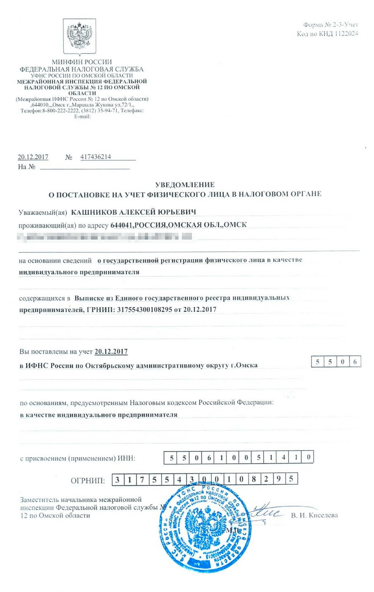 В качестве документа с ОГРНИП я привез уведомление о постановке на учет в налоговой