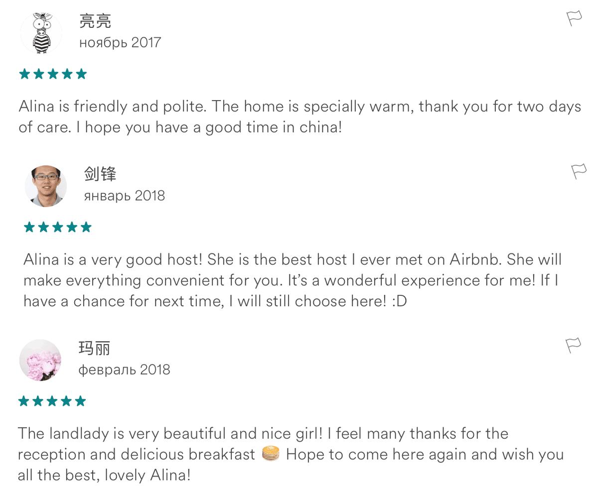Все мои гости оценили свой опыт на пять звезд по всем параметрам. Я не ожидала такого результата